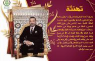 تهنئة بمناسبة ذكرى عيد العرش المجيد