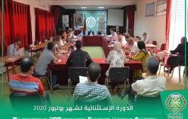 جماعة أيت ملول – المجلس يعقد  الجلستين الأولى والثانية للدورة الإستثنائية لشهر يوليوز 2020 ويصادق على النقط التالية