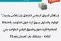 إعلان عن طلب عروض مفتوح رقم: 11/2020/ا ش ا ط/ ج أم والمتعلق ب: