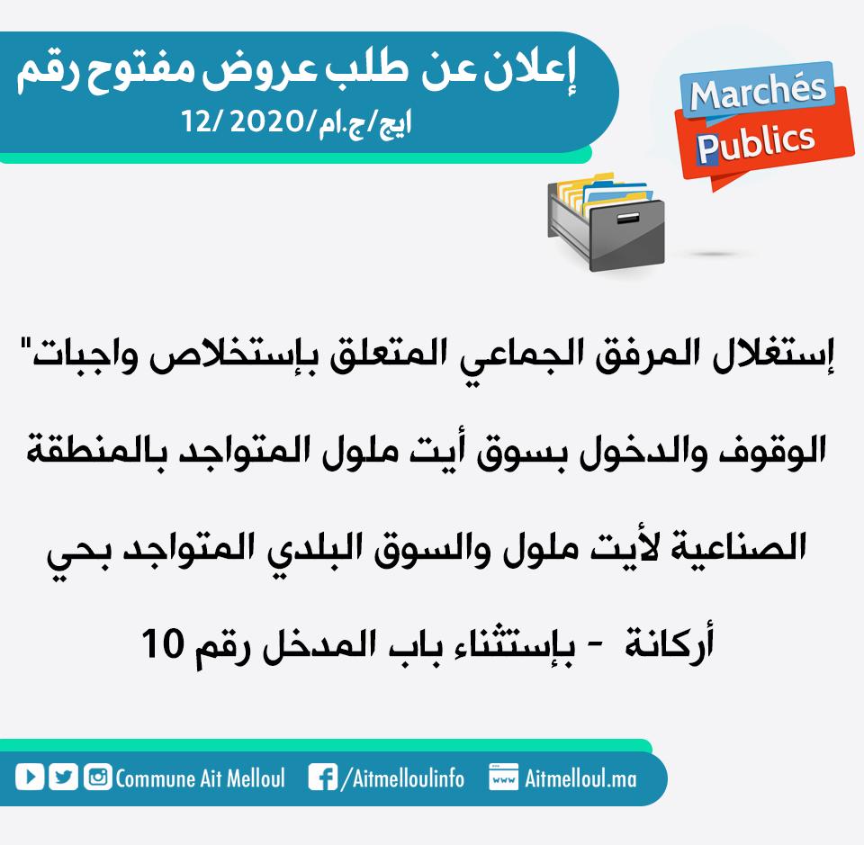 إعلان عن طلب عروض مفتوح رقم: 12/ 2020/ايج/ج.ام والمتعلق بــ: