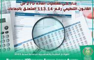 القوائم المالية والمحاسبية للجماعة لسنة 2019
