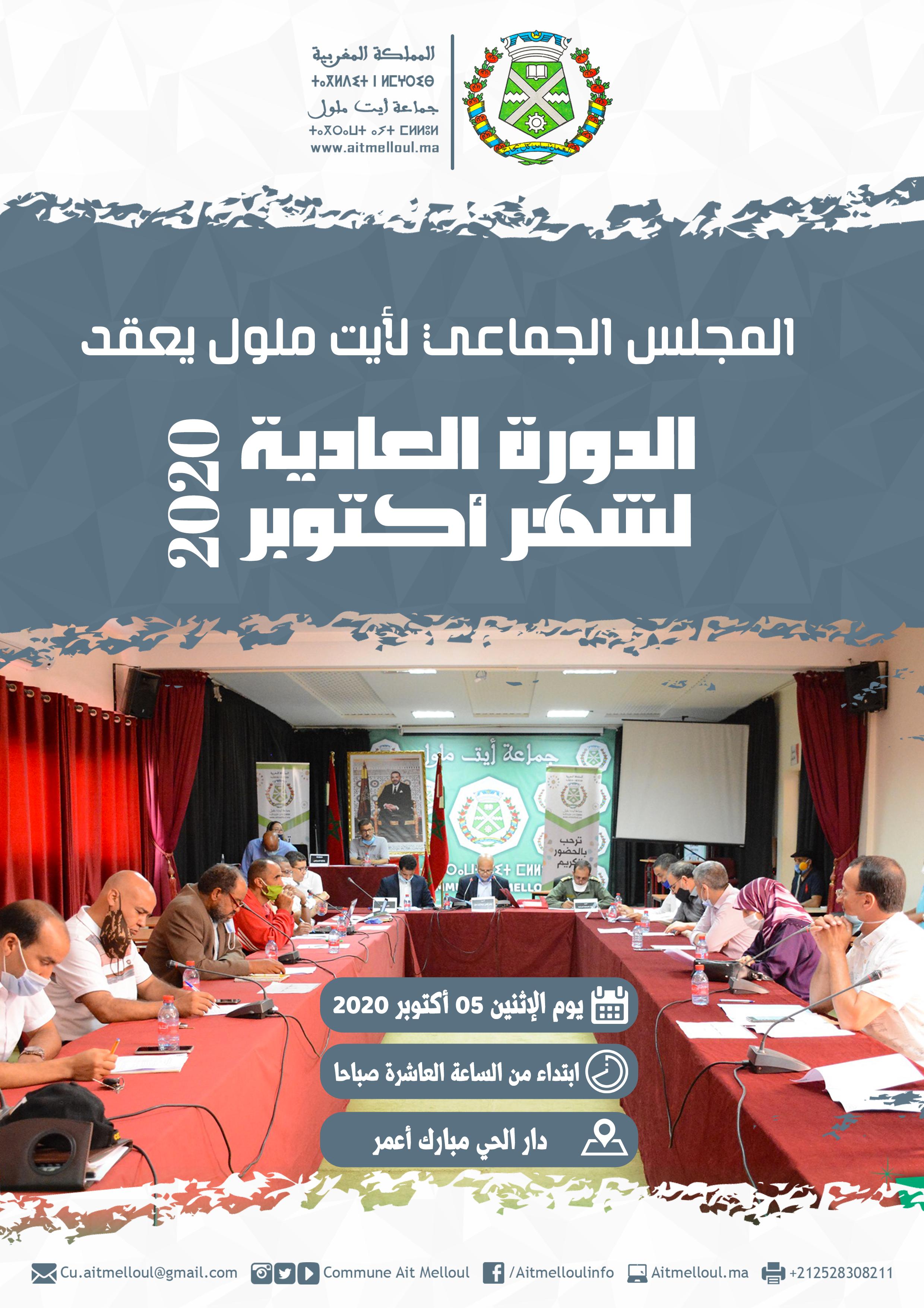 جماعة أيت ملول- إعلان عن الدورة العادية لشهر أكتوبر 2020
