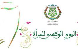 جماعة أيت ملول- تهنئة بمناسبة عيد المرأة الوطني