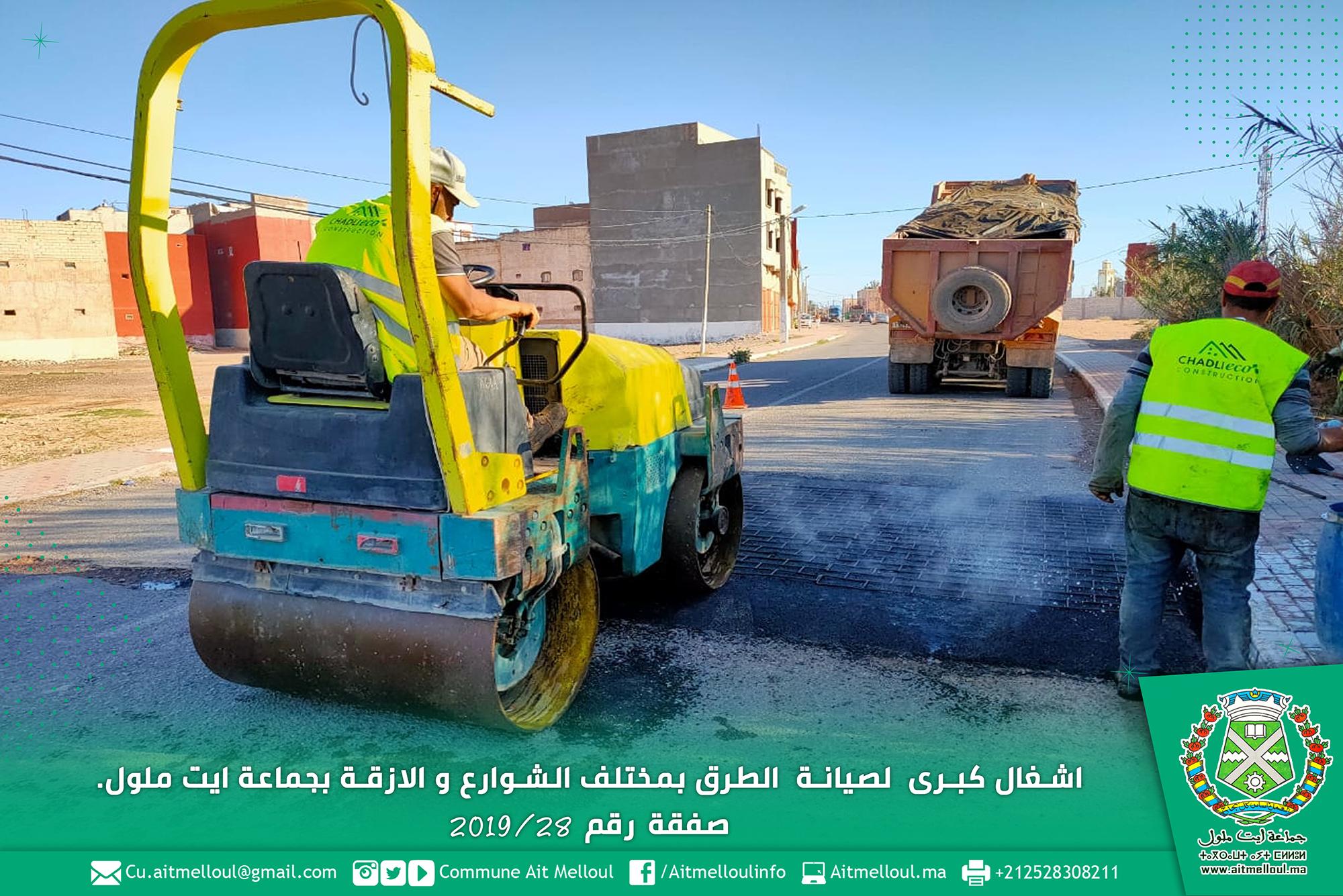 أيت ملول - تتبيث محدودبات السرعة بعدد من شوارع المدينة في إطار أشغال الصيانة الإعتيادية للطرق