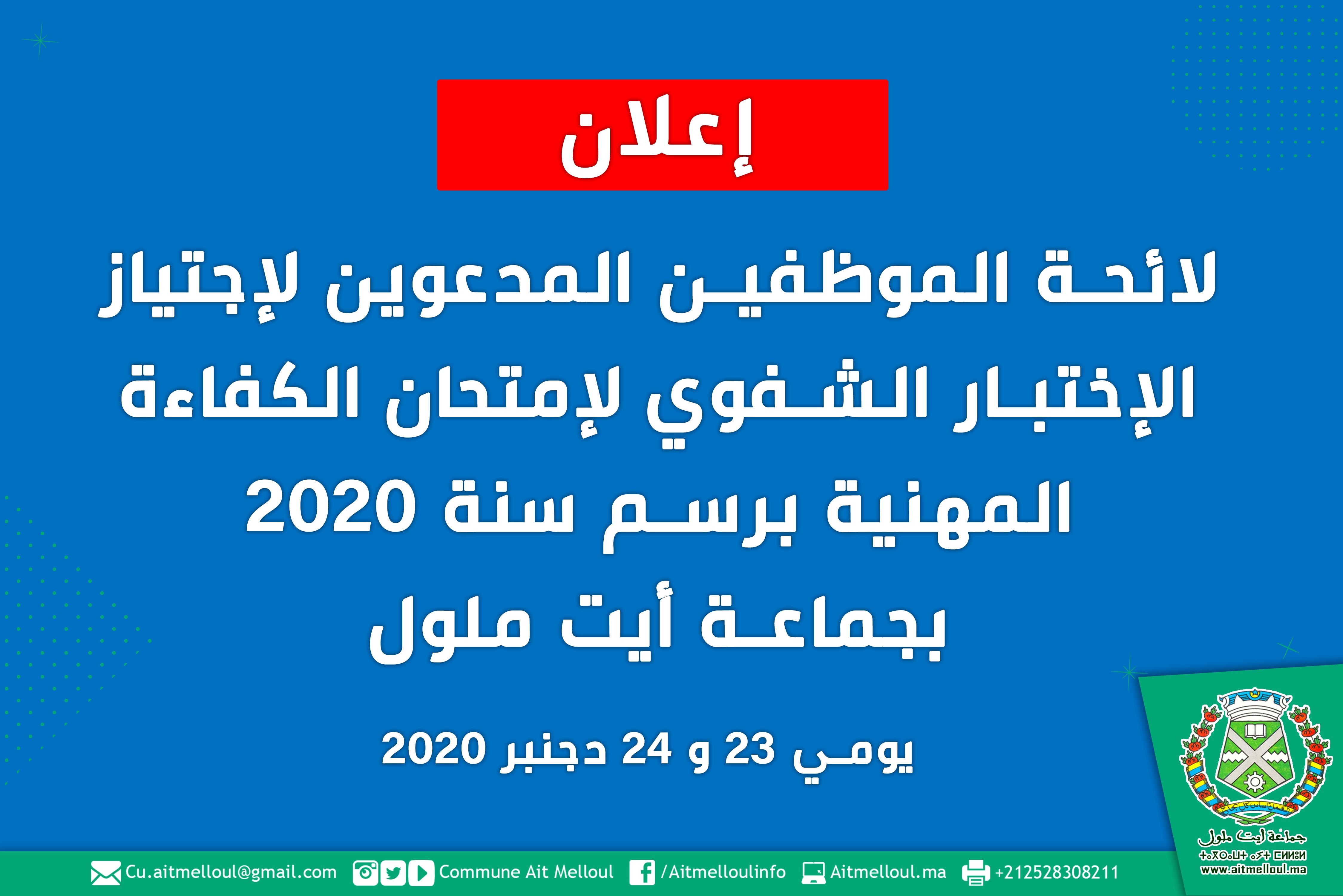 جماعة أيت ملول - لائحة الموظفين المدعوين لإجتياز الإختبار الشفوي لإمتحان الكفاءة المهنية برسم سنة 2020