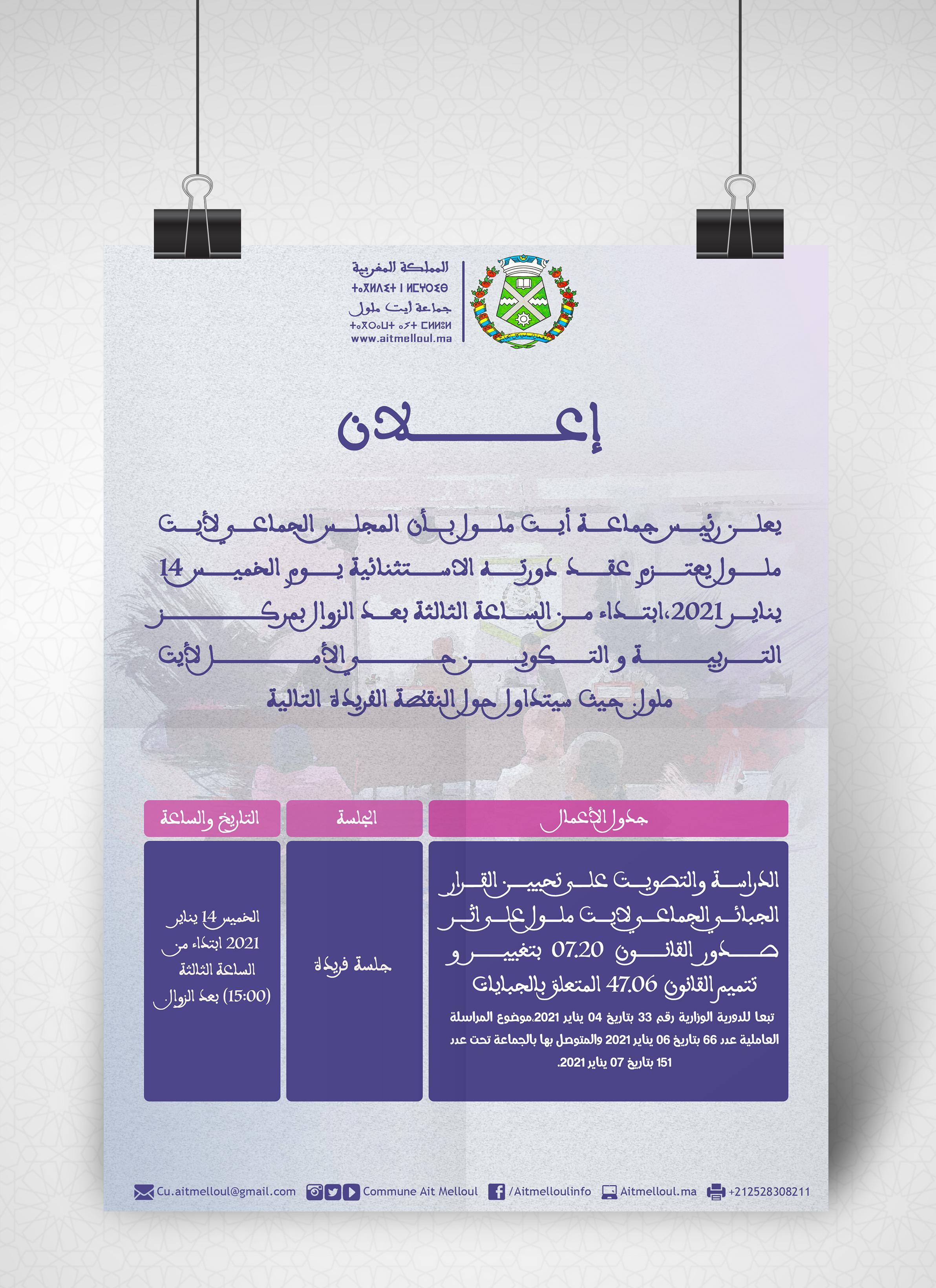 جماعة أيت ملول - إعلان عن دورة إستثنائية للمجلس الجماعي لأيت ملول يوم الخميس 14 يناير 2021