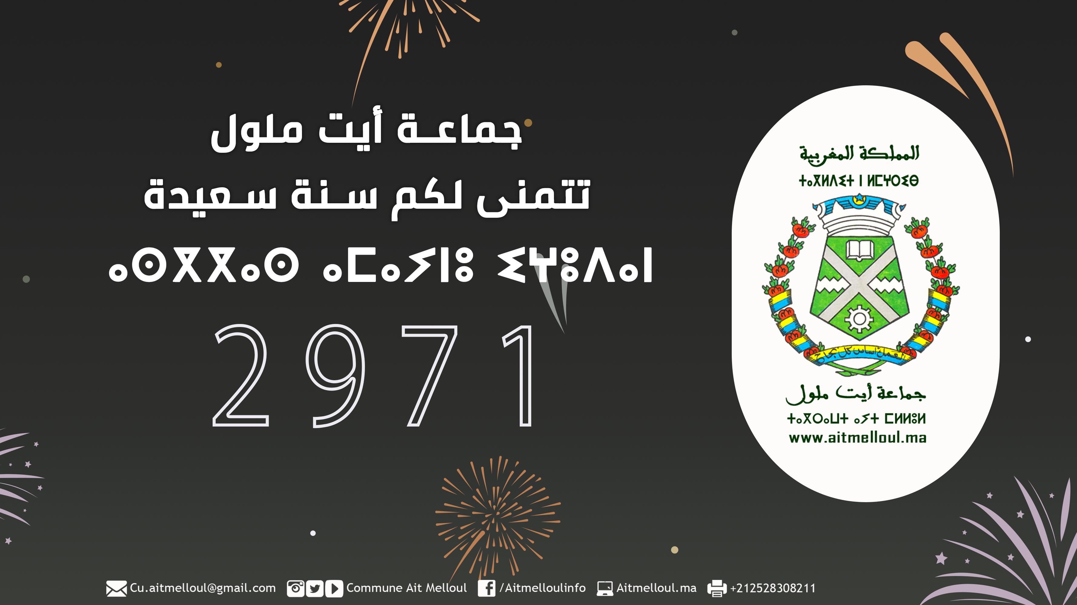 جماعة أيت ملول - تهنئة السنة الأمازيغية الجديدة