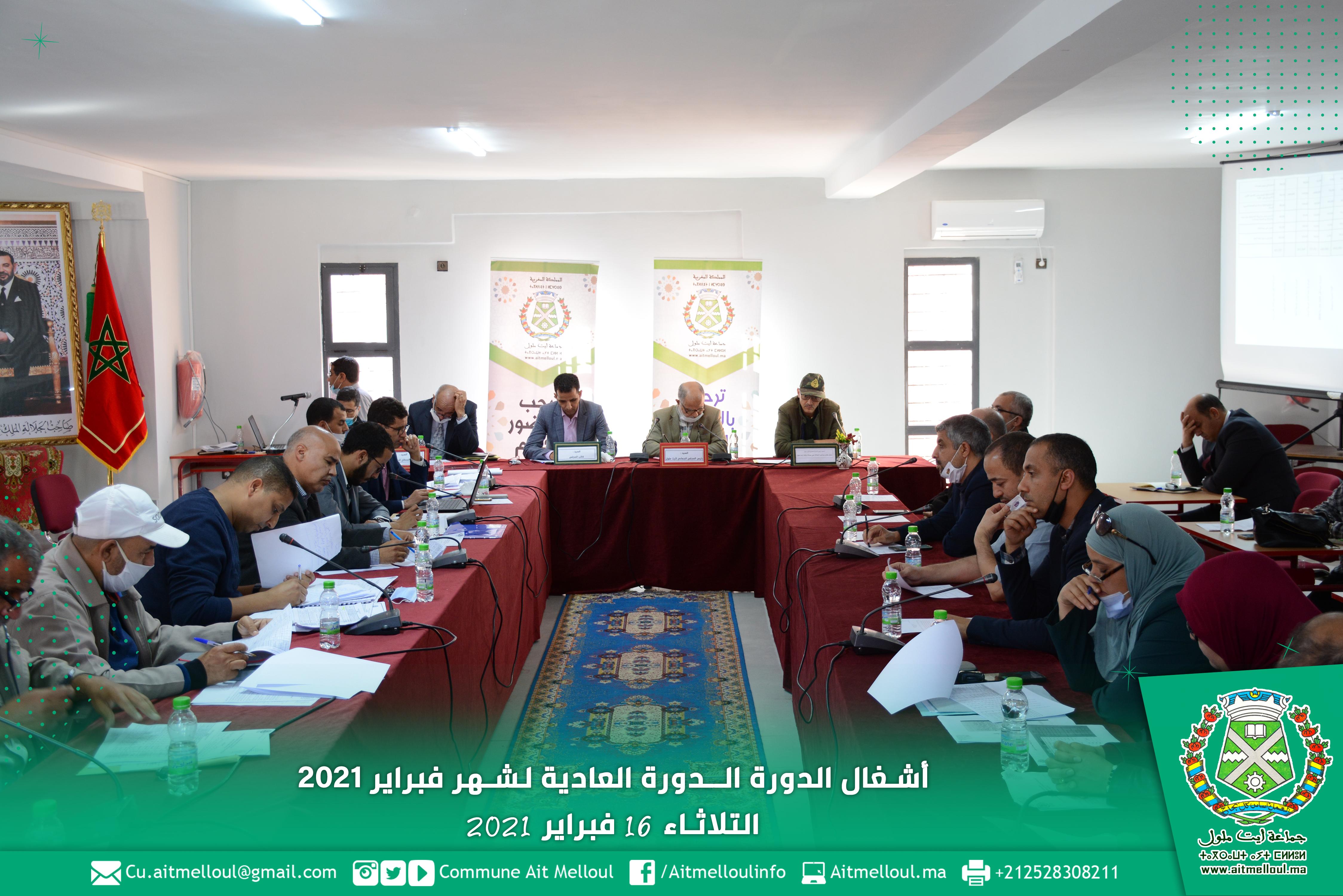 المجلس يعقد الجلسة الثانية لدورة فبراير 2021