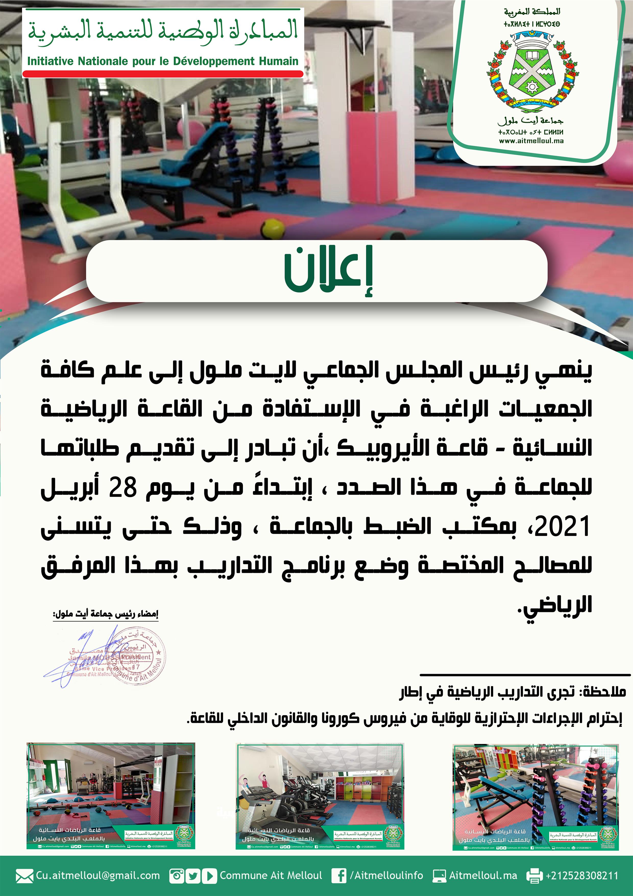 إعلان إستقبال طلبات الإستفادة من القاعة الرياضية النسائية بالملعب البلدي لأيت ملول