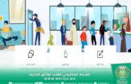 تفعيل خدمة الشباك الإلكتروني لطلب الوثائق الإدارية من خلال الخدمة الإلكترونية