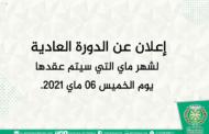 إعلان عن الدورة العادية لشهر ماي التي سيتم عقدها يوم الخميس 06 ماي 2021.