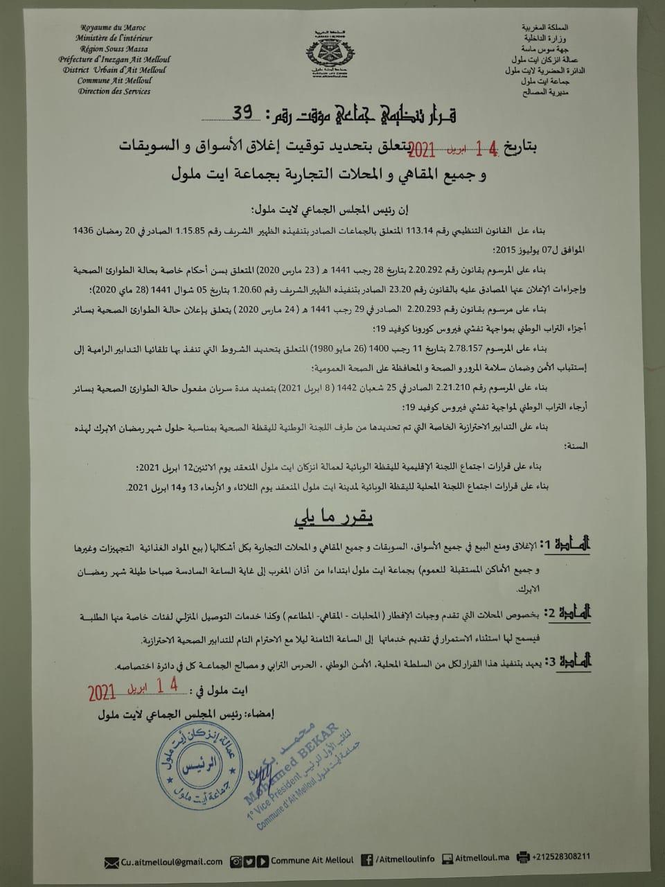 قرار تنظيمي جماعي مؤقت رقم 39 بتاريخ 14 أبريل 2021 بتحديد تاريخ إغلاق الأسواق والسويقات وجميع المقاهي والمحلات التجارية بجماعة أيت ملول