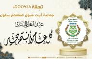 تهنئة عيدالفطر المبارك