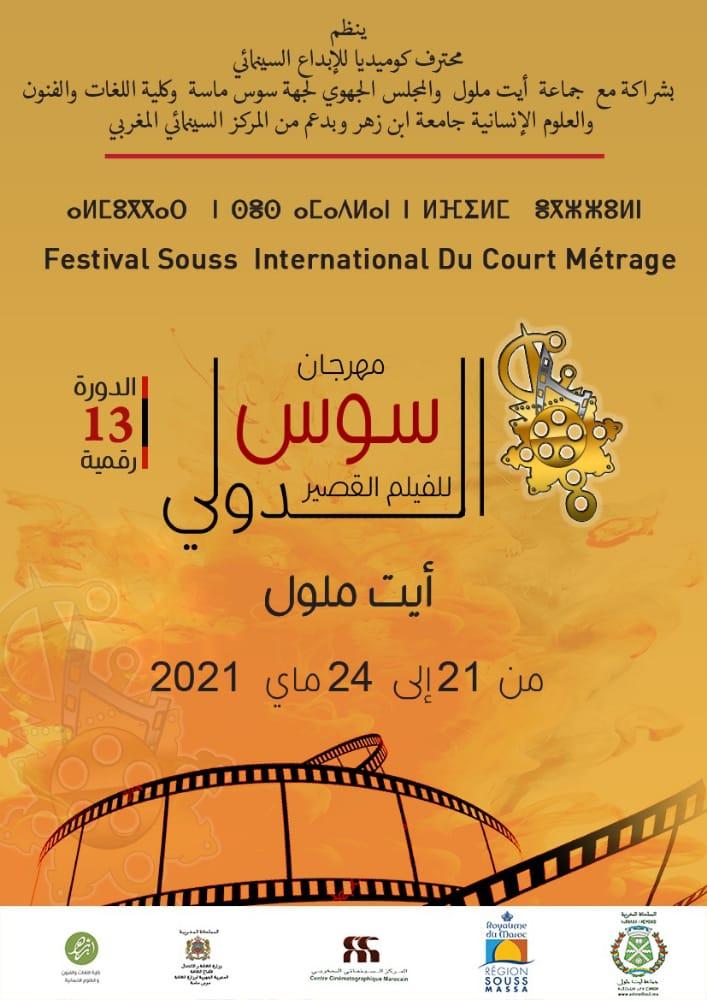 أيت ملول تحتضن النسخة الثالثة عشر من مهرجان سوس الدولي للفيلم القصير من 21 إلى 24 ماي 2021 في نسخة رقمية