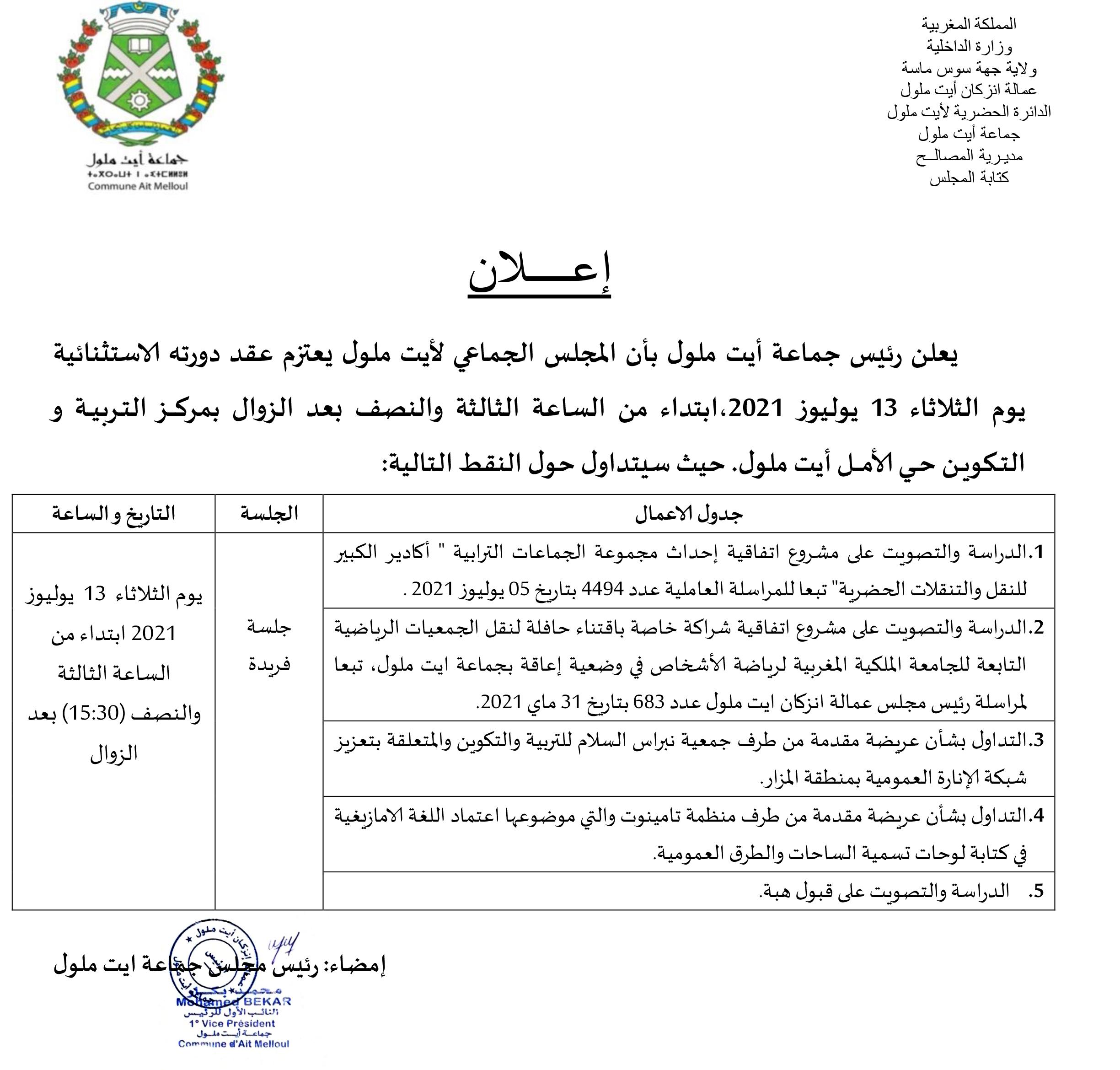 إعلان - المجلس يعقد دورته الاستثنائية يوم الثلاثاء 13 يوليوز 2021