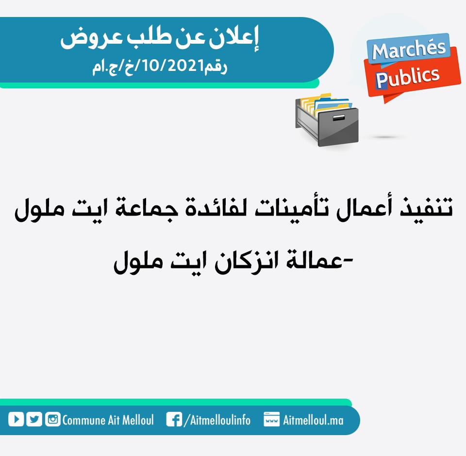 إعلان عن طلب عروض مفتوح رقم 10/2021/خ/ج.ام والمتعلق ب: