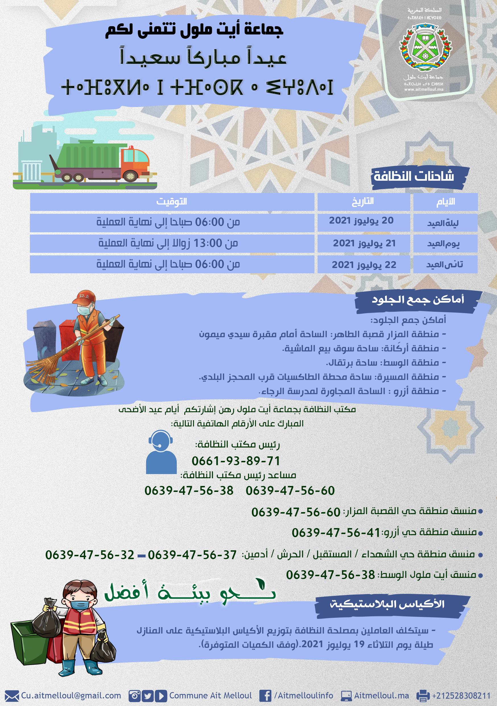 برنامج عمل مصلحة النظافة بجماعة أيت ملول أيام عيد الأضحى المبارك