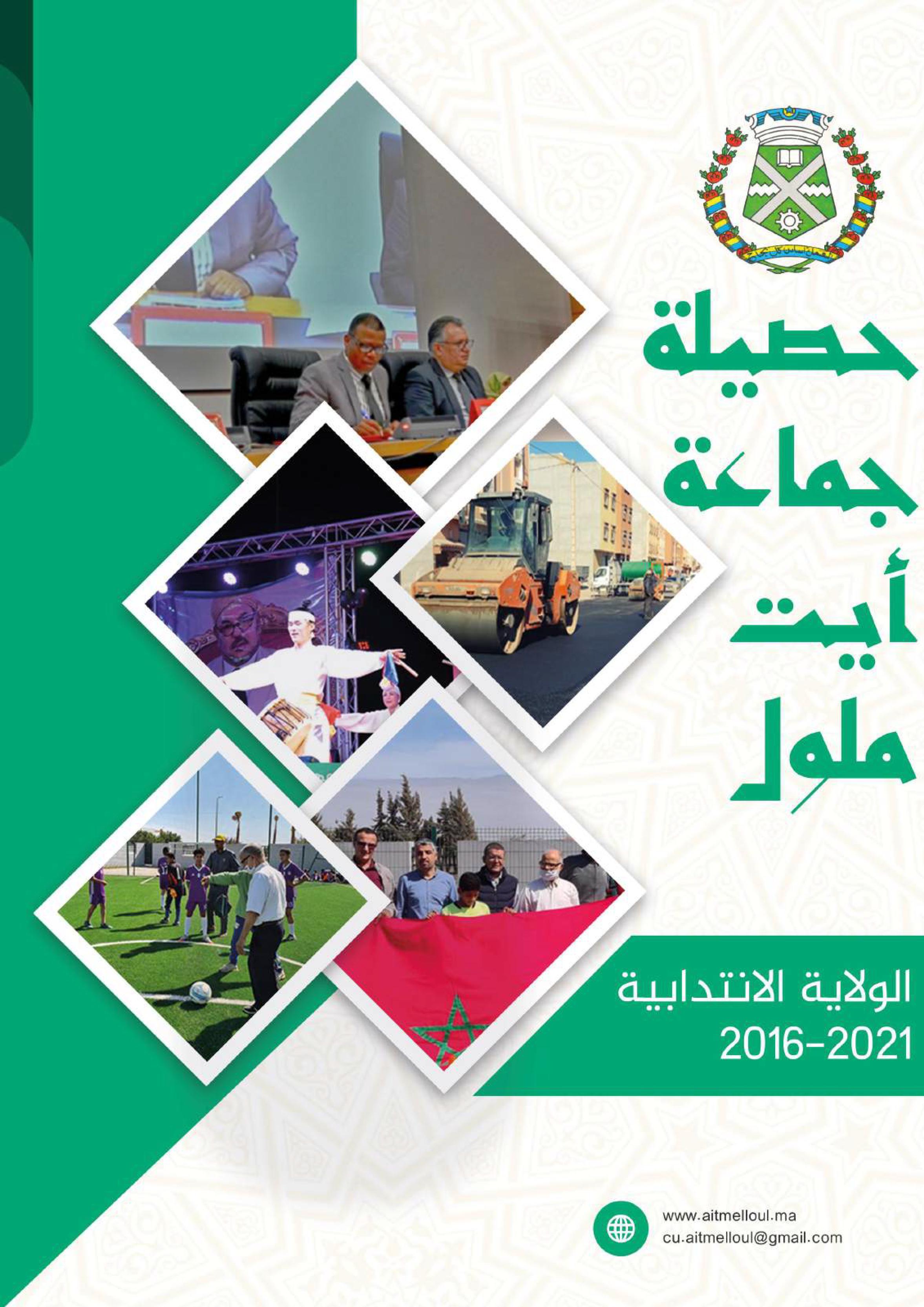 حصيلة جماعة أيت ملول - الولاية الإنتدابية  2021/2016