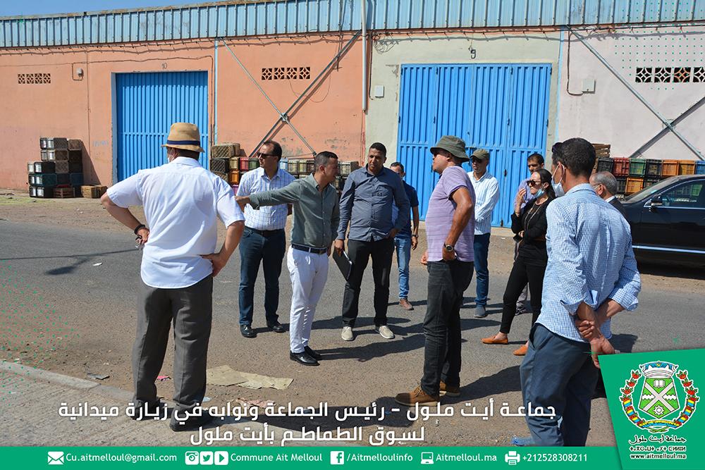 جماعة أيت ملول - رئيس الجماعة ونوابه في زيارة ميدانية لسوق الطماطم بأيت ملول