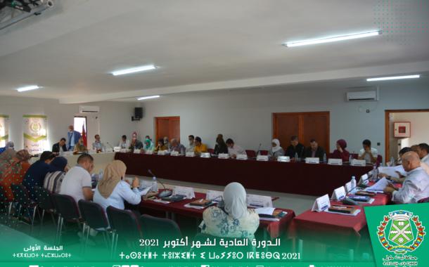 المجلس الجماعي لأيت ملول يعقد الجلسة الأولى لدورة أكتوبر 2021،ويصادق على نظام القانون الداخلي للمجلس