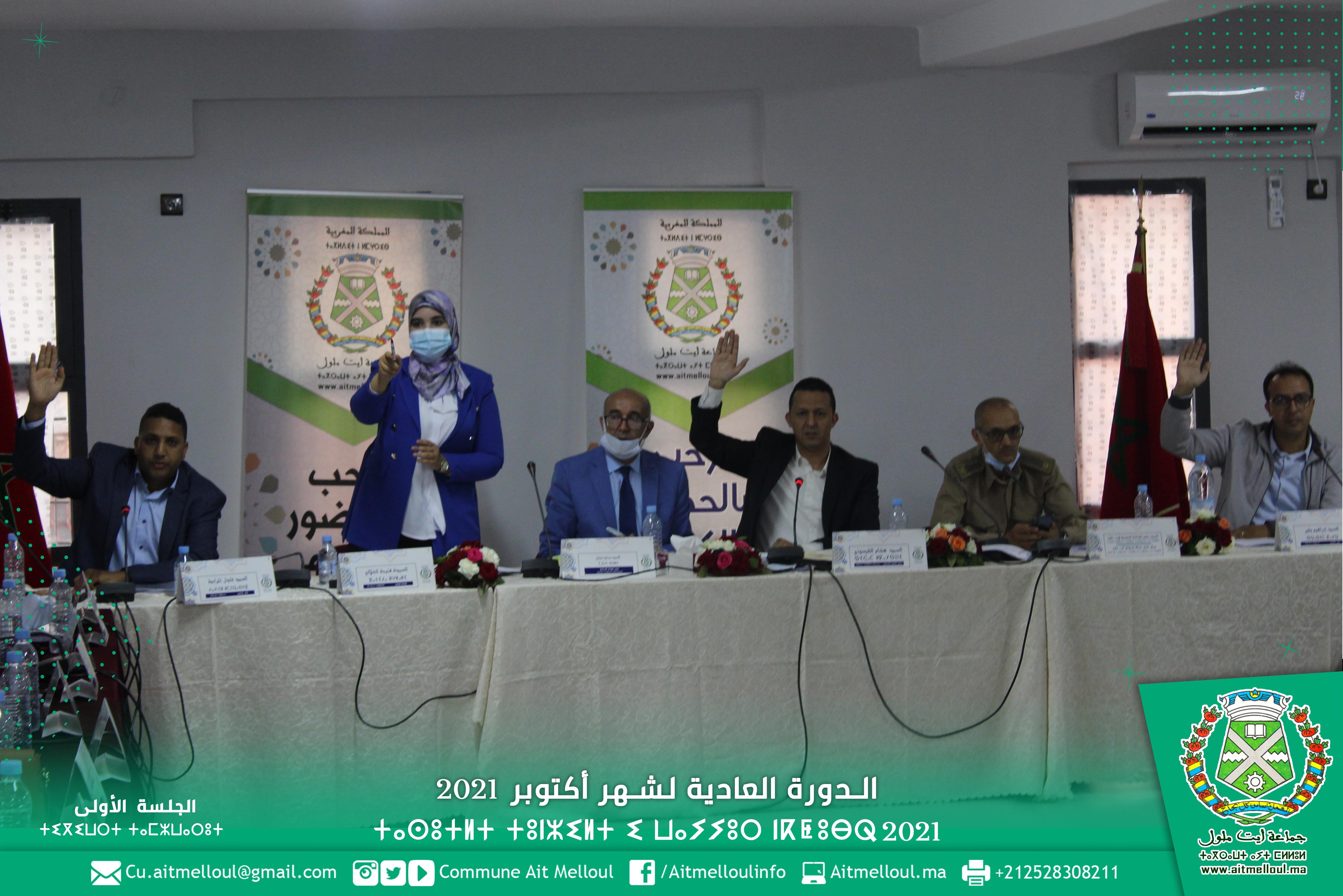 المجلس الجماعي لأيت ملول يعقد الجلسة الأولى لدورة أكتوبر 2021، ويصادق بالإجماع على نظام القانون الداخلي للمجلس